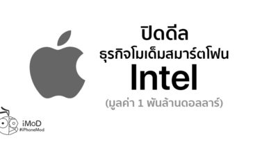Apple Acquisition Of Intel Smartphone Modem Business Is Now Complete