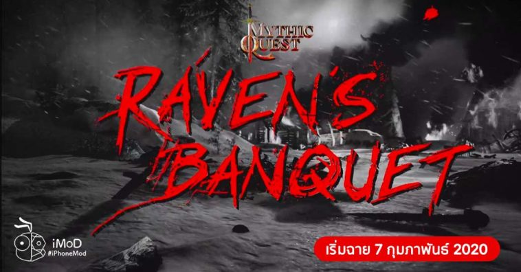 Apple Debut New Comedy Series Mythic Quest Ravens Banquet Apple Tv Plus