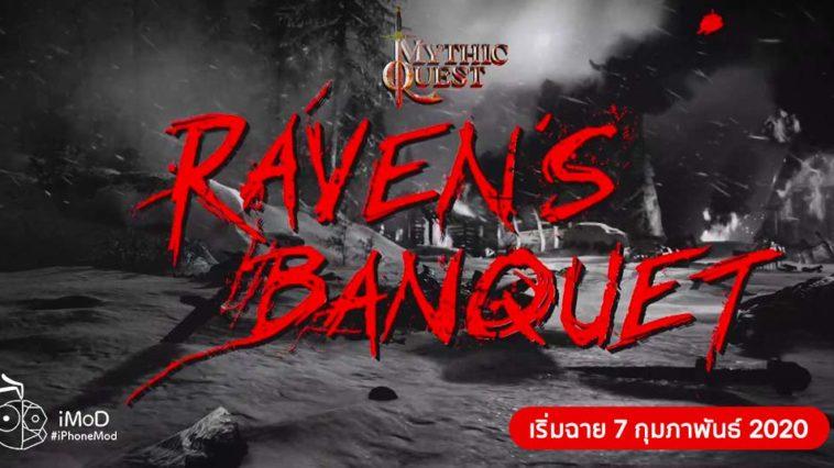 Apple Debut New Comedy Series Mythic Quest Ravens Banquet Apple Tv Plus
