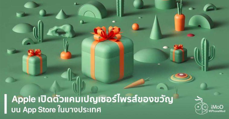 Apple Offer Daily Surprise 24 29 Dec 2019