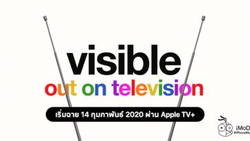 Apple Release New Seires Visible Out On Television