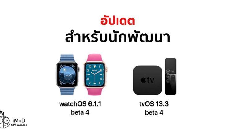 Apple Release Watchos 6 1 1 Tvos 13 3 Beta 4 Developer