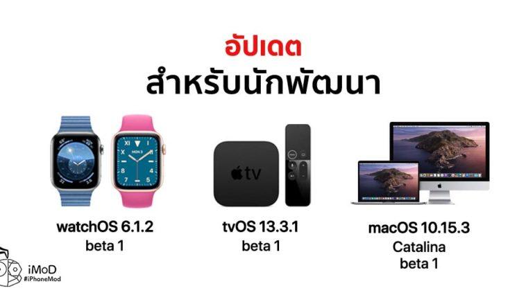 Apple Release Watchos 6 1 2 Tvos 13 3 1 Macos 10 15 3 Beta 1 Developer
