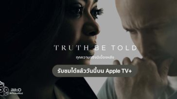 Apple Released Truth Be Told Apple Tv Plus