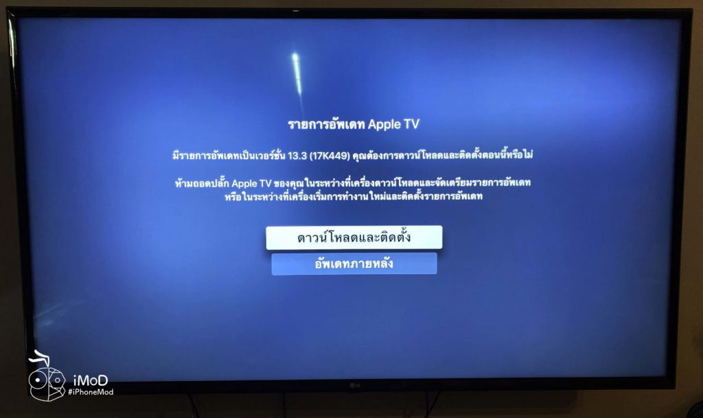 Apple Released Tvos 13 3 1