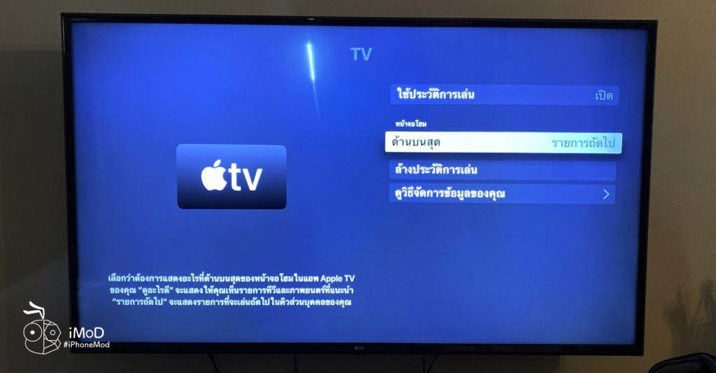Apple Released Tvos 13 3 2