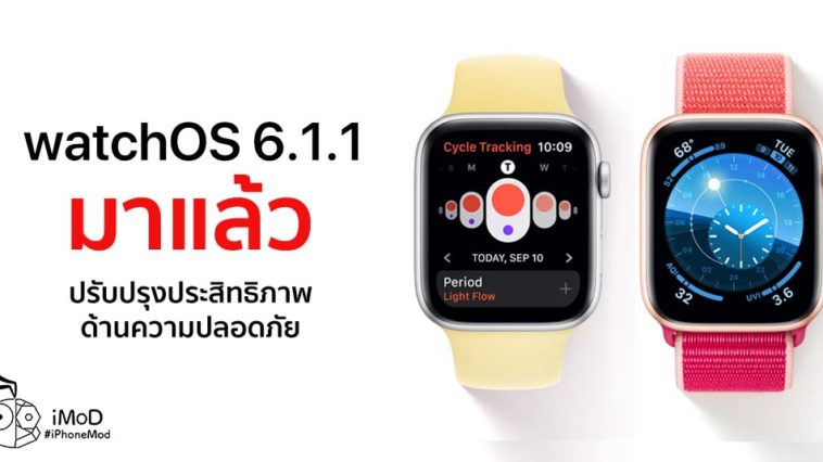 Apple Released Watchos 6 1 1 For All User