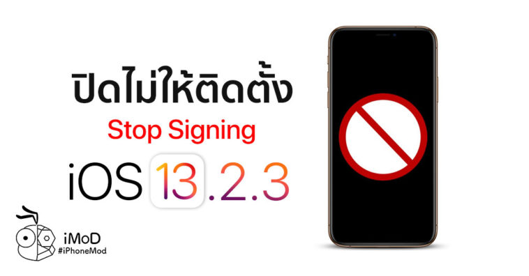 Apple Stop Signing Ios 13 2.3