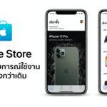 Apple Store App Update 5 7
