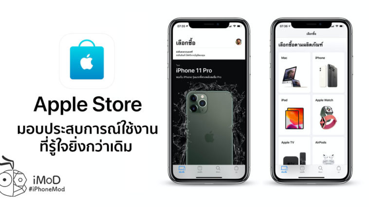 Apple Store App Update 5 7