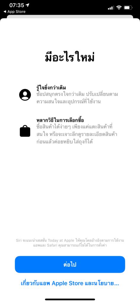 Apple Store App Update 5 7 Img 1