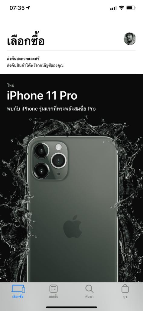 Apple Store App Update 5 7 Img 2
