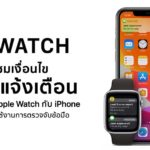 Apple Watch And Iphone Notification Condition