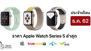 Apple Watch Series 5 Dec Price List 2019