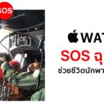 Apple Watch Sos Emergency Help Kayaking
