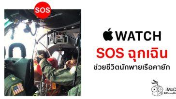 Apple Watch Sos Emergency Help Kayaking