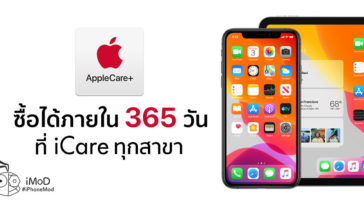 Applecare Iphone Ipad 365 Day Icare
