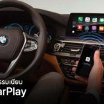 Bmw Cancel Apple Carplay Subscription Fee Uk Us