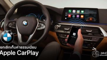 Bmw Cancel Apple Carplay Subscription Fee Uk Us