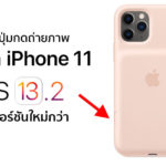 Capture Button Smart Battery Case Iphone 11 Require Ios 13 2 Or Later
