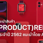 Cover 1 Apple Share Product Red Product 2019