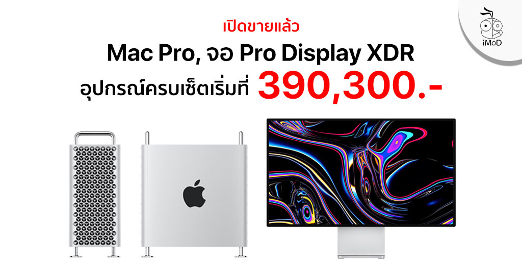 Cover 2 Mac Pro 2019 And Pro Display Xdr Released