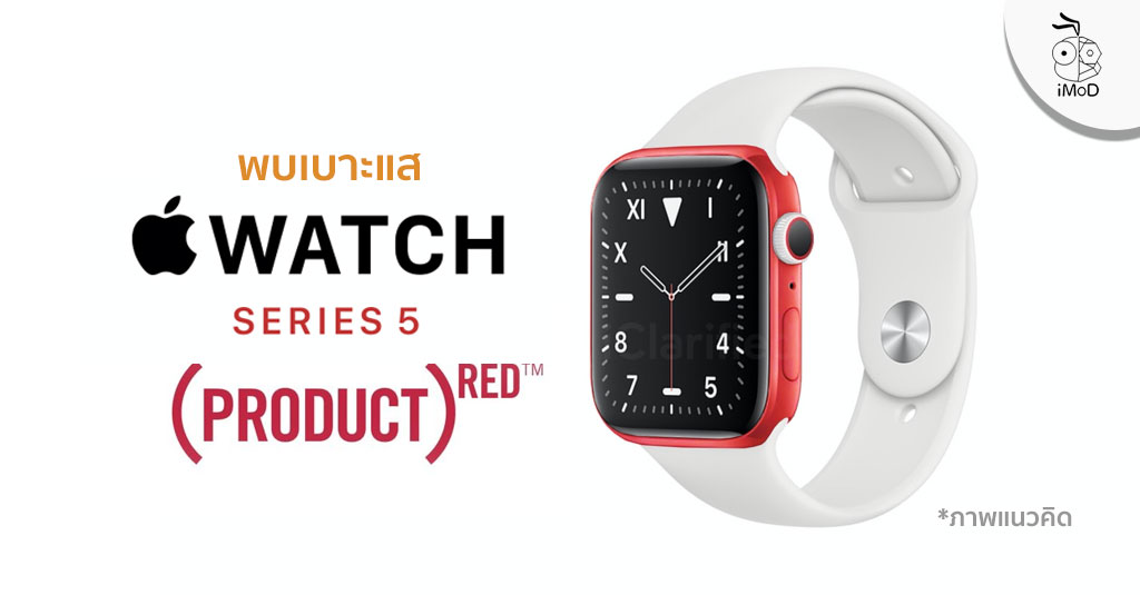 Cover Apple Watch Series 5 Red Data Spotted Apple Database Report