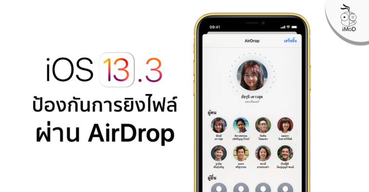 Cover Ios 13 3 Fix Airdrop File Flood Report