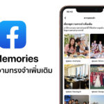 Facebook Ios Memeries By Friends Update