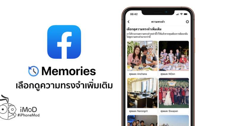 Facebook Ios Memeries By Friends Update