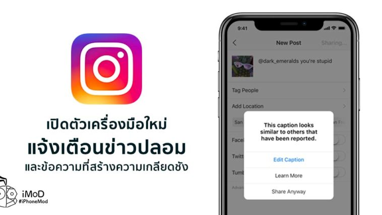 Facebook Release Instagram Fake New And Hate Speech Check