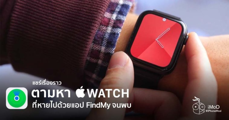 Find Stolen Apple Watch With Ping In Find My Story