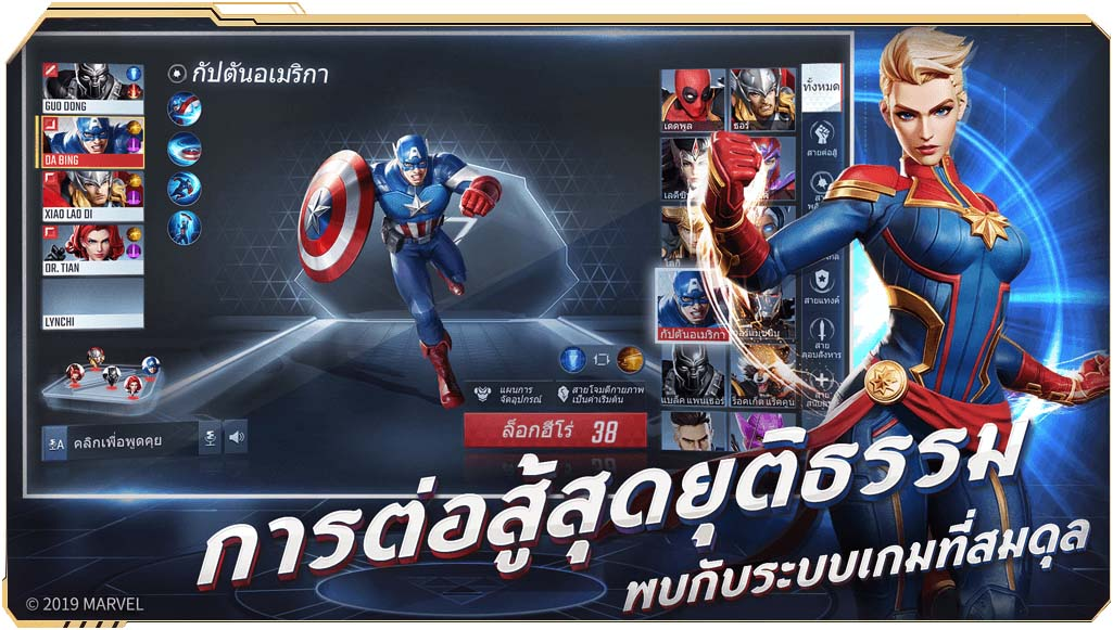 Game Marvel Super War 3