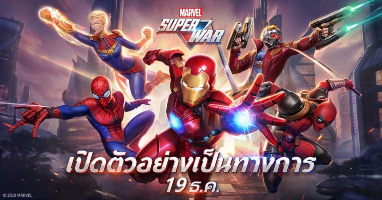 Game Marvel Super War Cover