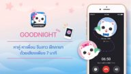 Goodnight App Cover