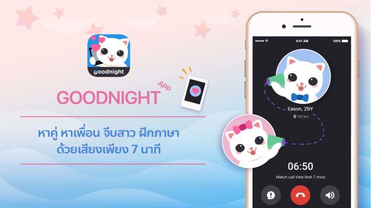 Goodnight App Cover