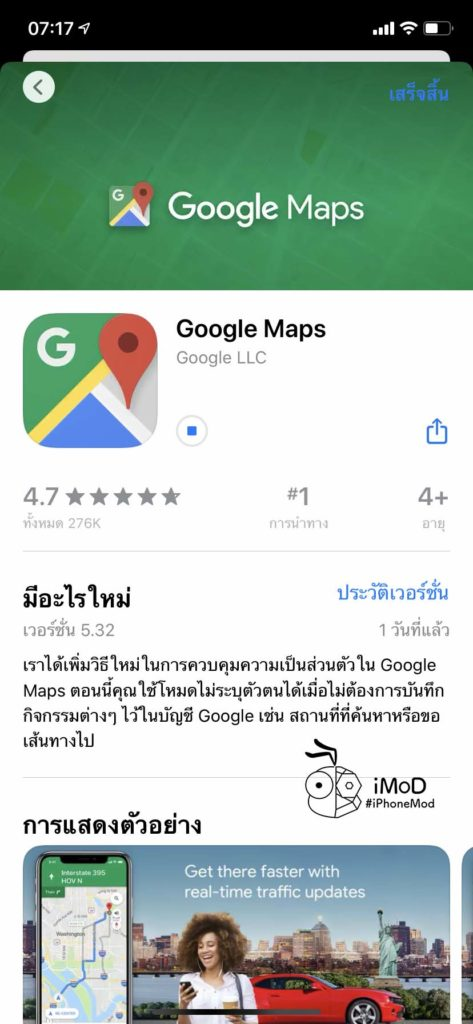 Google Maps Update Version 5 32 With Incognito Mode 2