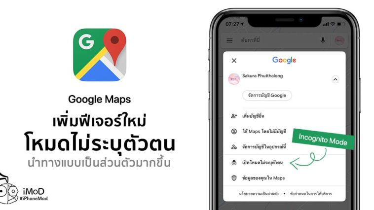 Google Maps Update Version 5 32 With Incognito Mode