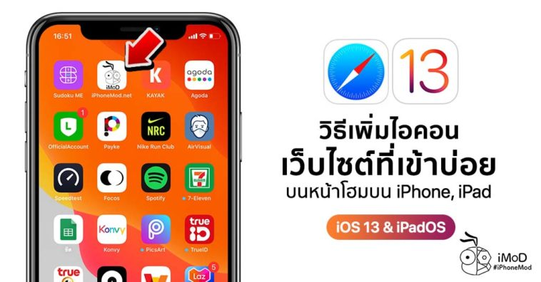 How To Add Website Icon To Home Screen Ios 13 Ipados