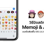 How To Disable Memoji And Animoji On Emoji Keyboard Ios Ipados 13 3