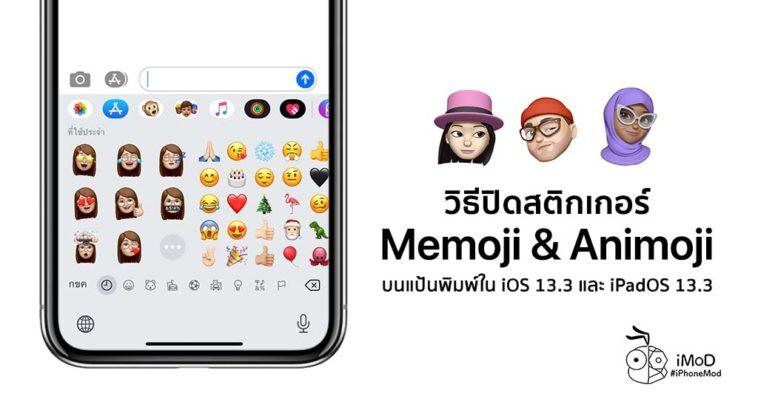 How To Disable Memoji And Animoji On Emoji Keyboard Ios Ipados 13 3