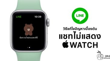 How To Fixed Apple Watch Cannot Show Chat