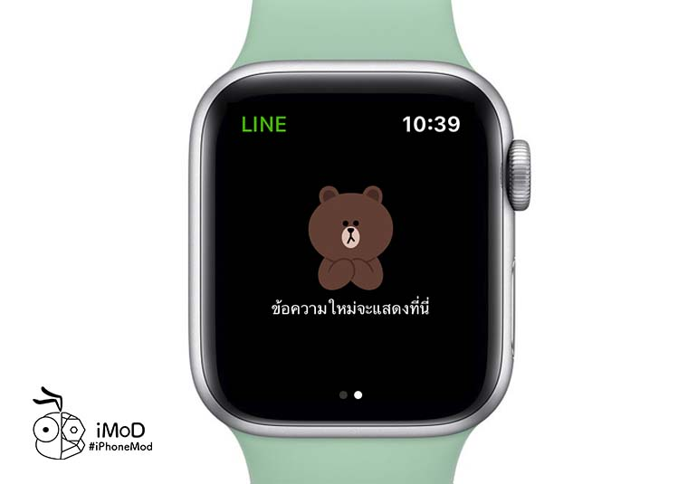 How To Fixed Apple Watch Cannot Show Chat 4