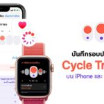 How To Record Cycle Tracking Iphone Apple Watch