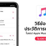 How To See Listened History In Apple Music Iphone Ios 13 2