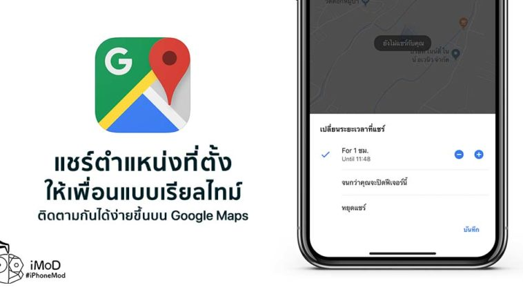 How To Share Location To Another Google Maps