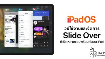 How To Use Multiple Split View On Ipad In Ipados