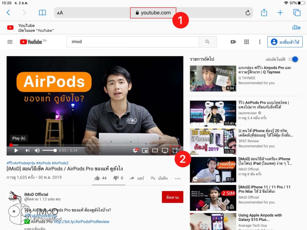 How To Use Picture In Picture Youtube In Ipad 1