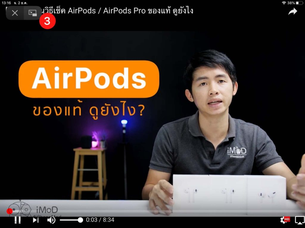 How To Use Picture In Picture Youtube In Ipad 2