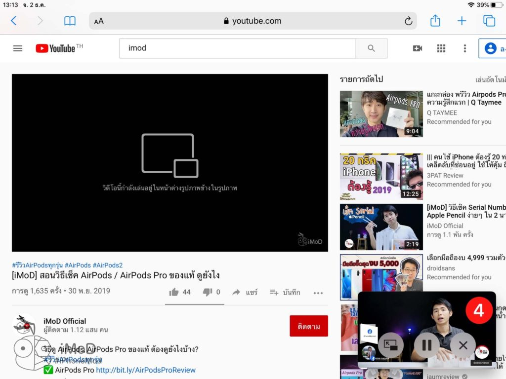 How To Use Picture In Picture Youtube In Ipad 3